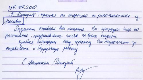 Москвичи в ОстМедКонсалт